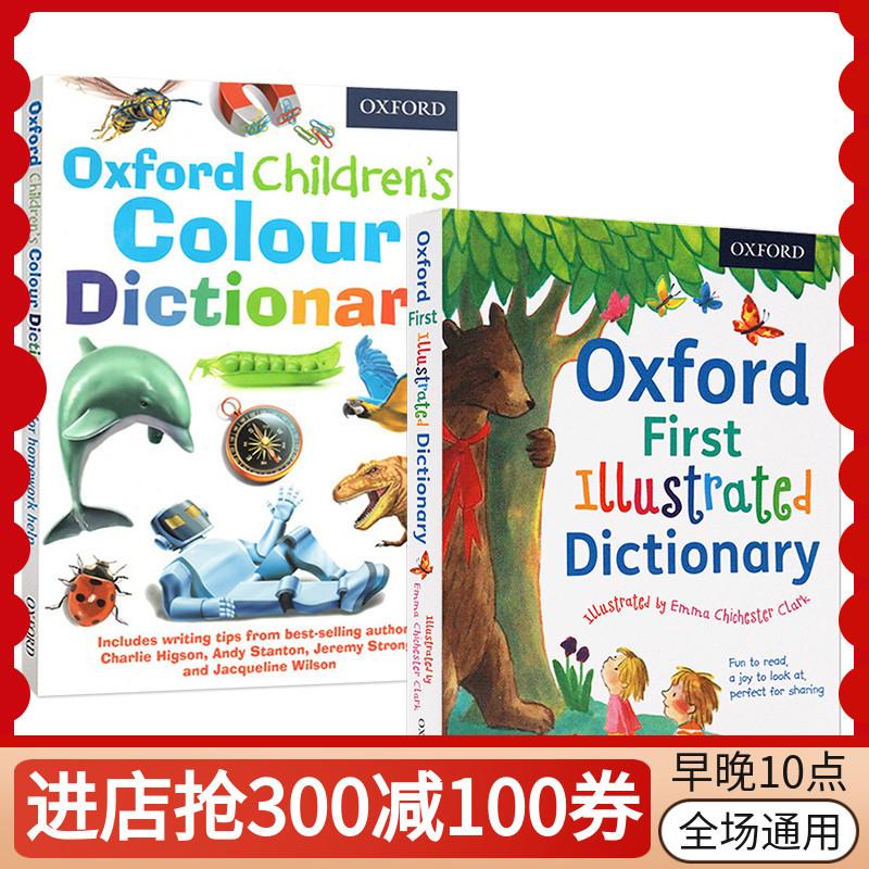 英文原版2000词 牛津插画版单字词典2本组合 Oxford First Illustrated Dictionary/Oxford Children's Colour Dictionary