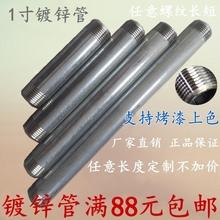 いち寸亜鉛鋼管オルトロスの糸糸糸に亜鉛めっき管外ネジ鉄管セット糸工業風水32管径管