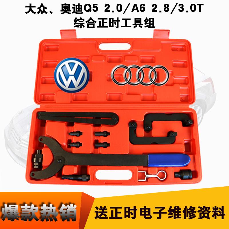 大众奥迪Q52.0/A62.8/3.0T综合正时工具大众奥迪汽车专用汽修工具