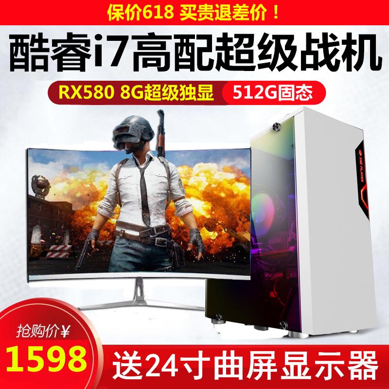酷睿i7/16G内存8G独显固态吃鸡LOL游戏电脑主机全套家用台式组装