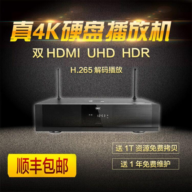 giec/杰科g500真4k超高清uhd网络硬盘播放器安卓系统2160p支持hdr