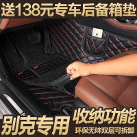 Buick Regal foot pad new Lacrosse 2018 Wei Langangkeweikai Yue new brand new English car mat surrounded