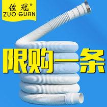 通用洗衣机排水管延长管面盆下水管浴缸出水管加长全自动出水软管