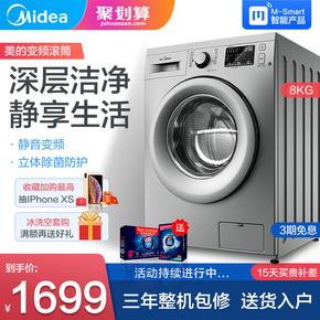 冼衣机全自动公斤kg美的洗衣机滚筒8