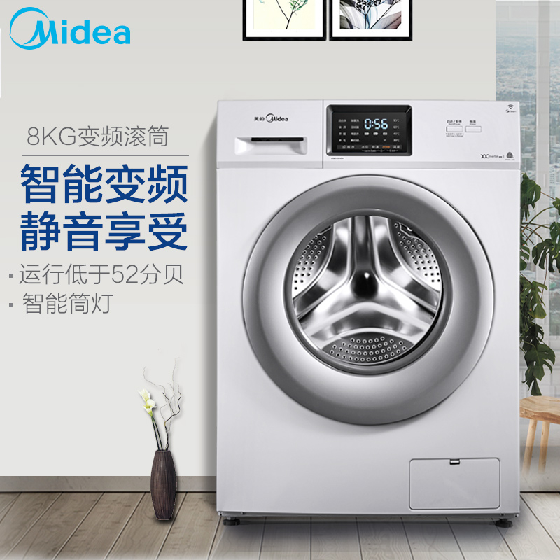 美的滾筒洗衣機8公斤