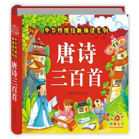 唐诗三百首幼儿早教书 宝宝古诗书启蒙绘本读物0-2-3-4-6岁幼儿园古诗词大全集两到三四岁小孩子看的带拼音幼童学唐诗儿童诗歌书籍