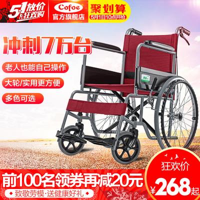 可孚轮椅带坐便折叠轻便老人手推车超轻便携式老年人残疾人多功能牌子口碑评测