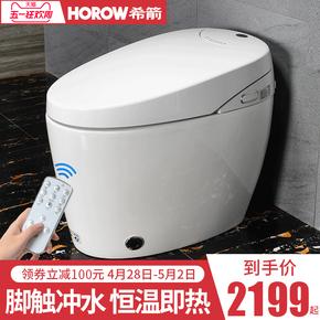 希箭智能马桶无水箱家用即热式座便器一体式全自动清洗烘干坐便器