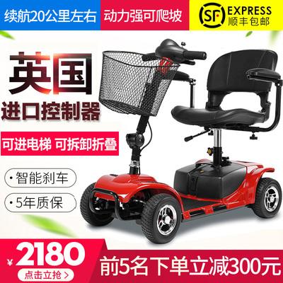 老人代步车折叠便携全自动智能残疾人老年人轻便小巧四轮电动轮椅谁买过的说说