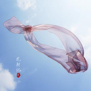 仙气十足的锦丝皱披帛 花朝记搭配汉服齐胸襦裙民族服装多色现货