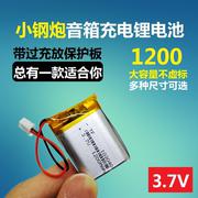 小音箱3.7V聚合物锂电池1000mah可充电蓝牙插卡音响通用5V大容量