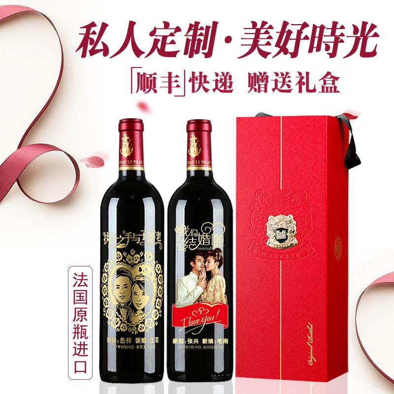 创意礼品红酒