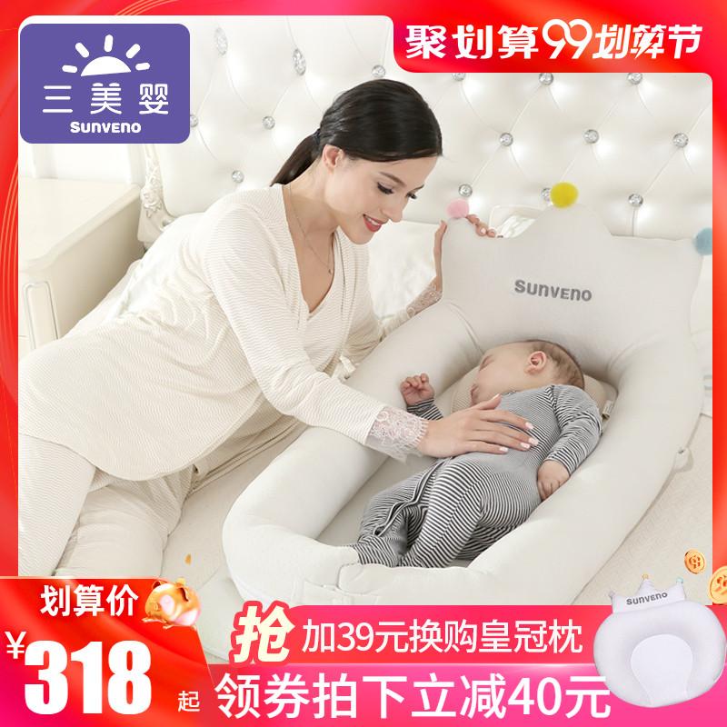 三美婴床中床婴儿便携式婴儿床上可移动宝宝新生儿仿生bb防压神器