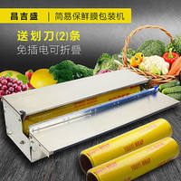 Genuine plastic wrap packaging machine vegetable and fruit baler food wrap film cutting commercial supermarket sealing machine