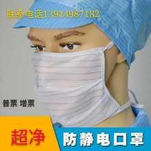 无尘车间白色条纹布防静电口罩透气单层双层绑带式可调节重复使用图片