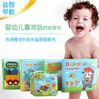 0-3 years old baby baby waterproof bath book tear not bad educational toys early education can bite books 6-12 months
