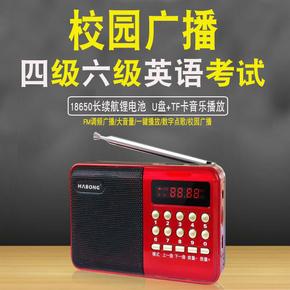 大學生英語聽力考試收音機四級六級fm調頻校園廣播可充電插卡便攜
