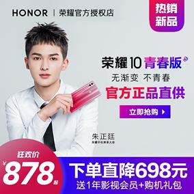 ✅直降698元 honor/荣耀 荣耀10青春版 手机 华为荣耀 8x paly