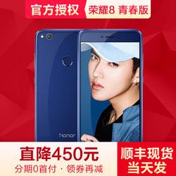现货当天发【直降450元】honor/荣耀 荣耀8青春版手机 7X 荣耀9