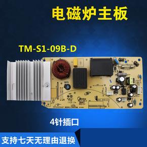 美的电磁炉主板TM-S1-09B-D控制板 线路板C21-RH2113/C21-RH2112