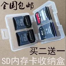 Portable memory card storage box for SD / CF / TF memory card box plastic seal protection box moisture-proof card sets