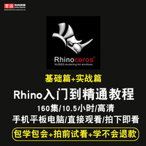 Rhino Video Tutorial Industrial product surface Modeling Design Rhino 0 Basics starter NURBS Online Course