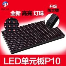 全户外防水电子屏幕滚动走字屏 板单红半 LED显示屏广告屏P10单元