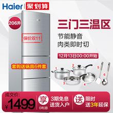 Haier/海尔 BCD-206STPA电冰箱三开门家用小型三门式冷藏冷冻双门