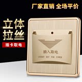 Champaign gold low frequency card charging switch 40A arbitrary card charging card charging high frequency card charging delay switch