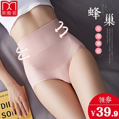 高腰收腹暖宫内裤女士提臀翘臀裤冰丝无痕产后塑身纯棉裆三角裤夏
