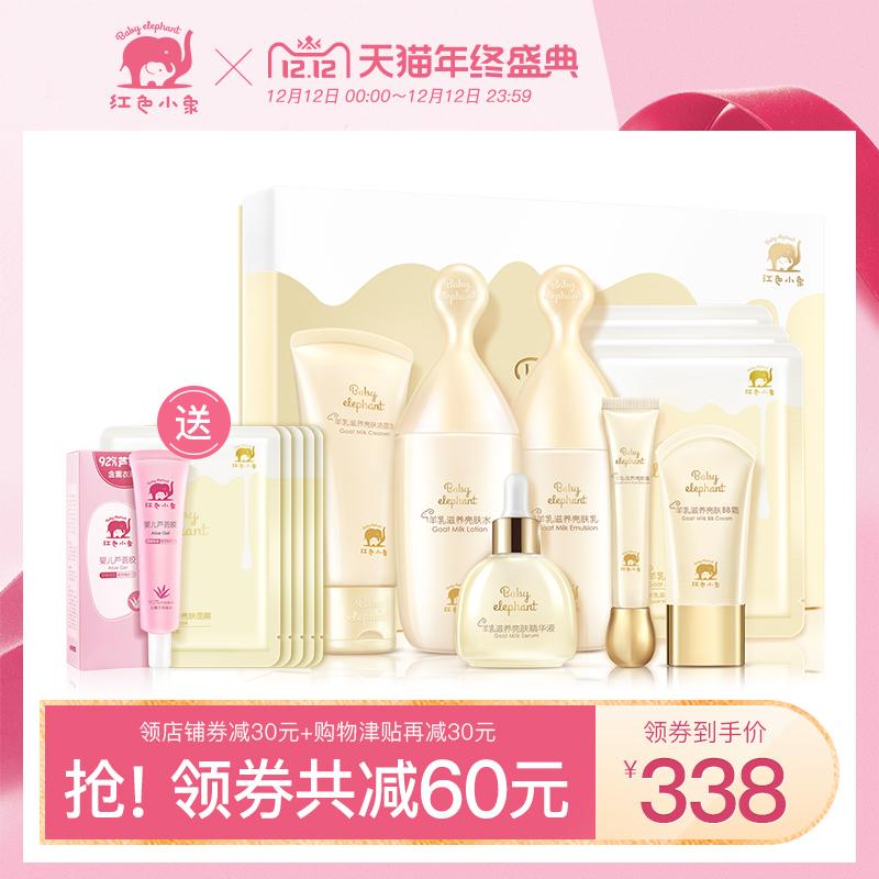 红色小象 孕妇护肤品套 装孕妇专用哺乳孕期纯补水保湿天然化妆品