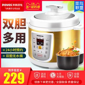 Povos/奔腾 PPD532/LN5172智能电压力锅5L升双内胆家用高压锅饭煲