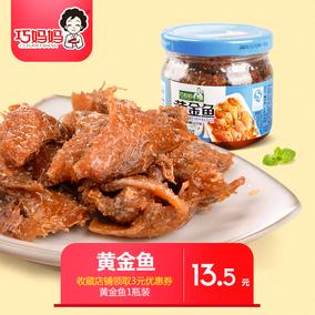 巧妈妈风味黄金鱼150克瓶装小吃鱼罐头达仔鱼即食鱼零食鱼干