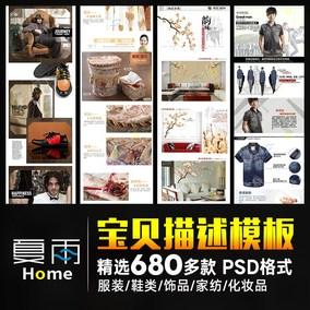 淘宝详情页宝贝描述设计模板商品产品服装鞋类PSD版PS美工源文件