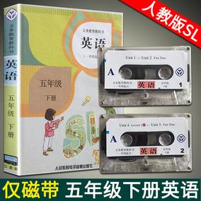 2018年新版 五年级下册英语磁带人教版新起点SL小学生课本配套听力不含教材电子音像出版社正版5五下 英语五年级下册1年级起点磁带