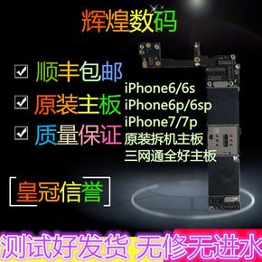 適用蘋果iphone4s 5s 6代6P 6S 6sp 7代 7p原裝拆機無修三網主板