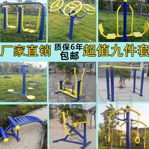 室外健身器材社区广场户外健身路径公园小区中老年健身设施组合