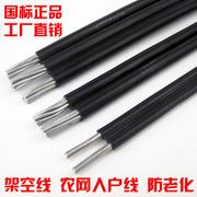 铝芯电线2芯3芯家用铝线4 6 10 16 25平方室外电缆架空户外防老化