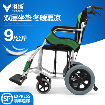 羽扬轮椅折叠轻便老人便携铝合金旅行飞机轮椅残疾人手推车代步车评测