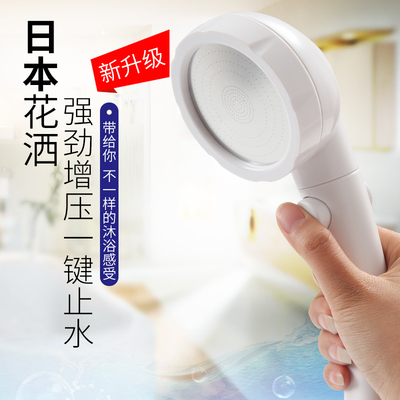 淋浴日本花洒喷头增压浴室手持带开关可止水家用热水器莲蓬头套装多少钱