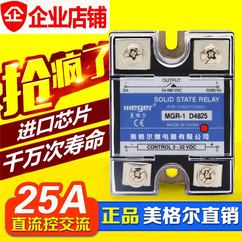 SSR-25A正品美格尔单相固态继电器直流控交流MGR-1 D4825