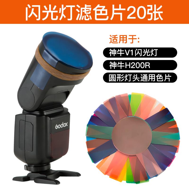 配件H200R灯头色温闪光灯滤色片稳定