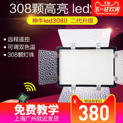 神牛LED308CII变色版二代led摄影灯摄像柔光灯单反相机拍照补光灯网友购买经历