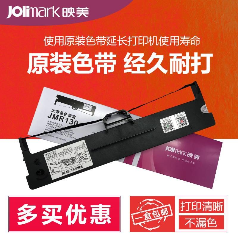 映美JMR130色带架专用FP-630K/fp-312K/620K/612K/538Kfp-530k+123号/580K/680K5900K打单神器针式打印机色带