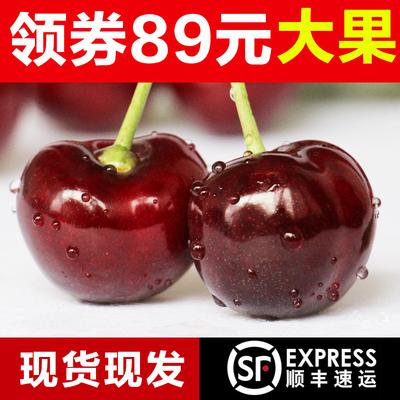 天水大樱桃烟台车厘子新鲜水果美早大红灯黑珍珠2斤樱桃现货顺丰