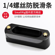 滑条 滑轨 摄像机单反相机兔笼配件1409 斯莫格SmallRig 手柄滑槽