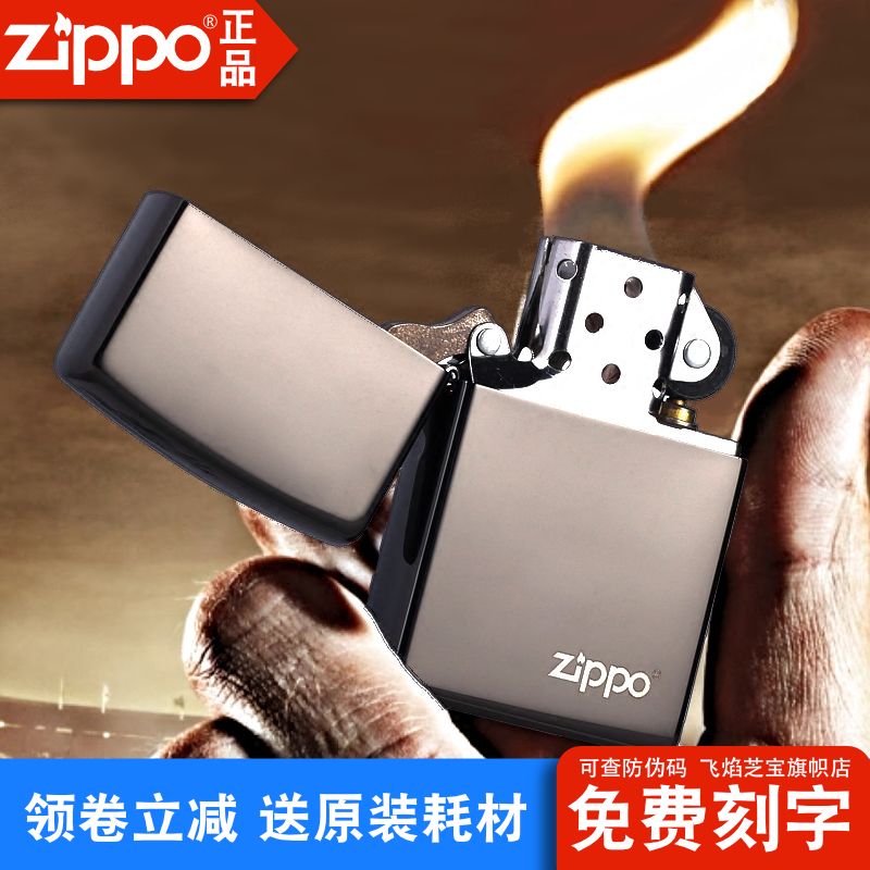 原装正品ZIPPO黑冰多色选标志150ZL正版防风打火机旗舰店限量zppo