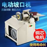 Beveling machine small electric stainless steel square tube breaking machine stair handrail arc mouth oblique mouth multi-function grinding machine