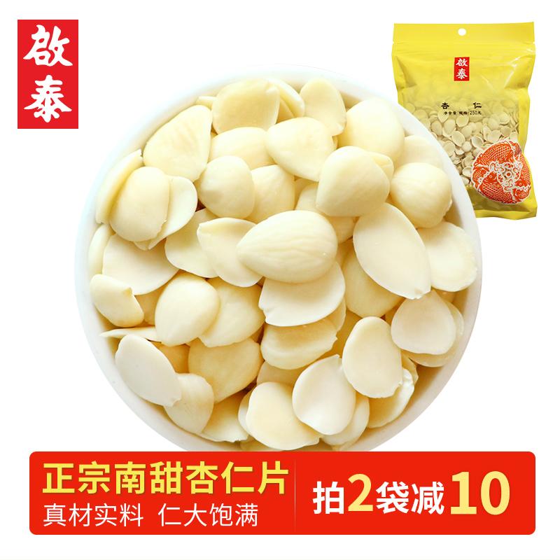 香港启泰南杏仁片甜杏仁承德生的新鲜去皮散装烘培煲汤打豆浆露露