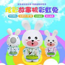 Love children's educational toys remote control sports dream rainbow rabbit early education learning story machine rechargeable download